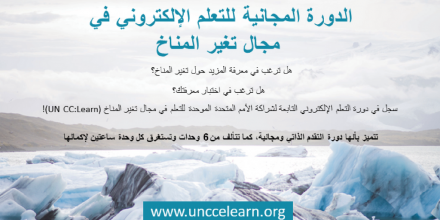 Arabic e-course flyer