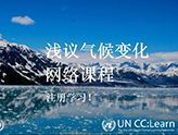 Introductory e-Course on Climate Change is now available in Chinese