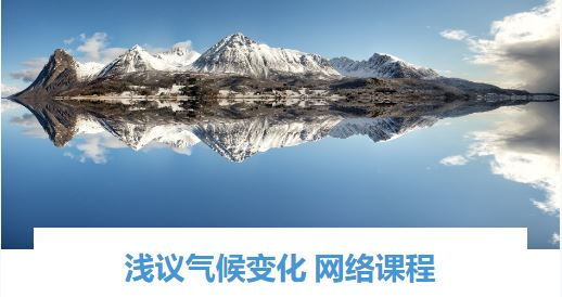 Chinese version of Introductory e-course on Climate Change