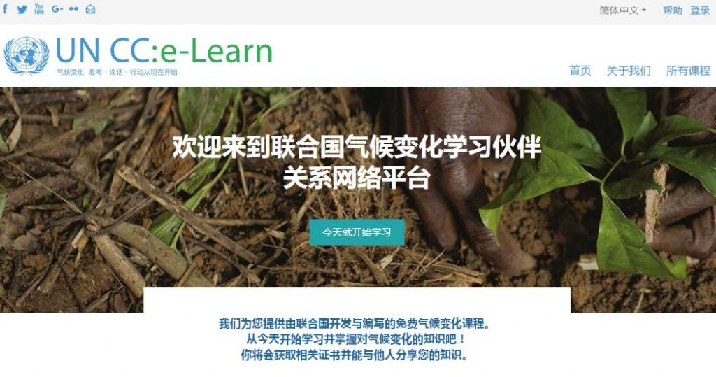 Chinese version of UN CC:e-Learn platform welcome page